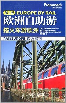 欧洲自助游:搭火车游欧洲.pdf