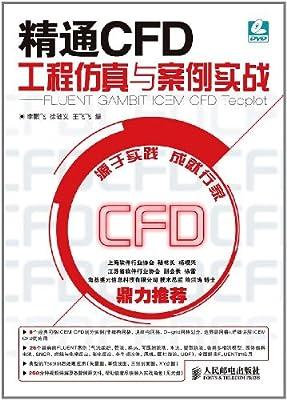精通CFD工程仿真与案例实战:FLUENT GAMBIT ICEM CFD Tecplot.pdf