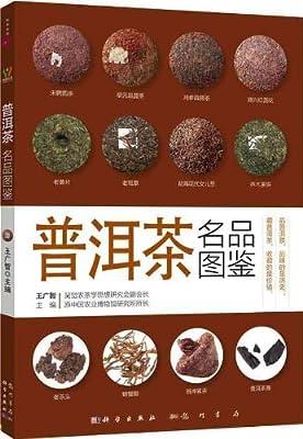 普洱茶名品图鉴.pdf