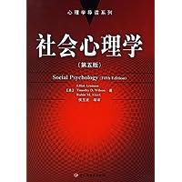 社會心理學 C/5,Aroson, 輕工2005