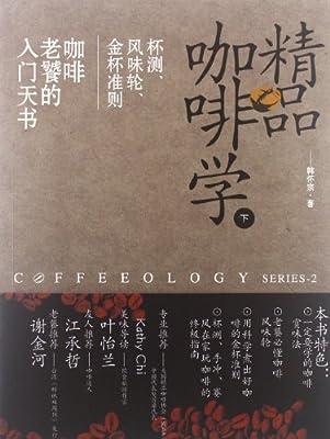 精品咖啡学:杯测、风味轮、金杯准则,咖啡老饕的入门天书.pdf