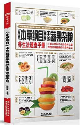 《本草纲目》中的蔬果杂粮养生法速查手册.pdf