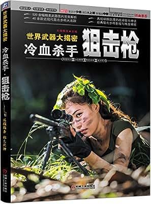 冷血杀手:狙击枪.pdf