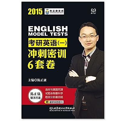 2015考研英语冲刺密训6套卷.pdf