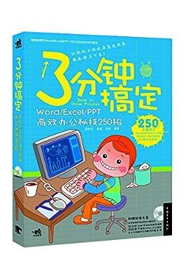 3分钟搞定:Word/Excel/PPT高效办公秘技250招.pdf
