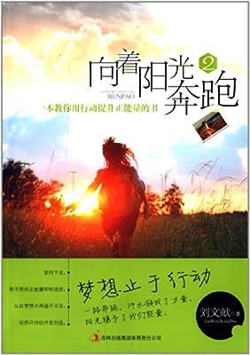 向着阳光奔跑2.pdf