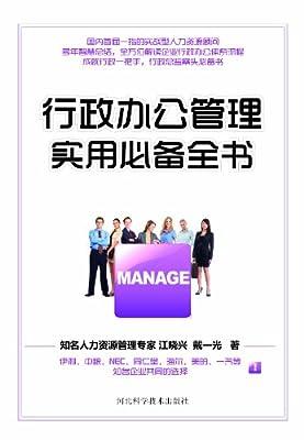 行政办公管理实用必备全书.pdf