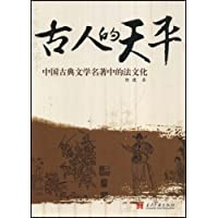 古人的天平:中国古典文学名著中的法文化
