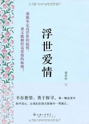 浮世爱情.pdf