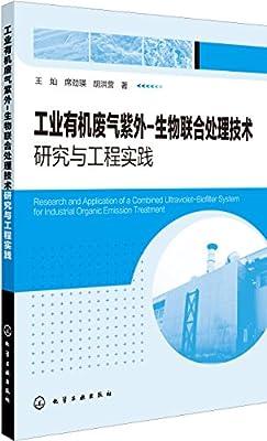 工业有机废气紫外-生物联合处理技术研究与工程实践.pdf
