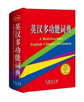 英汉多功能词典.pdf