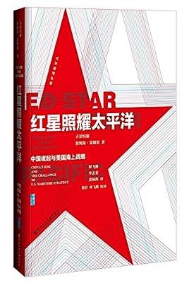 红星照耀太平洋:中国崛起与美国海上战略.pdf