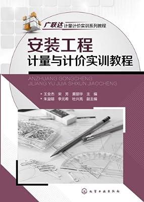 安装工程计量与计价实训教程.pdf