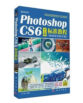 Photoshop CS6中文版标准教程.pdf