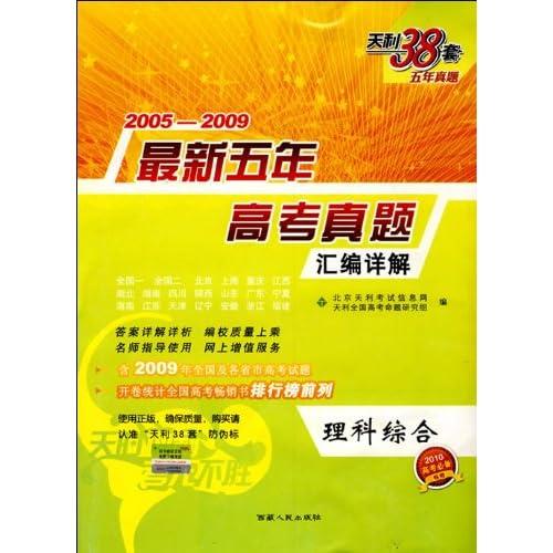 009最新五年高考真题汇编详解 理科综合 2010高考必备新课标 2005