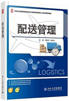 配送管理.pdf