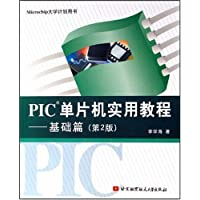 PIC单片机实用教程:基础篇