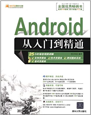 Android从入门到精通.pdf