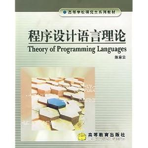 程序设计语言理论
