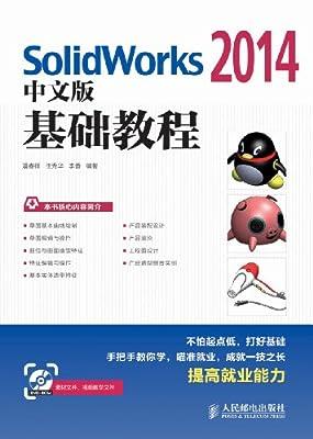 SolidWorks 2014中文版基础教程.pdf