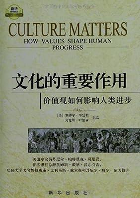 文化的重要作用:价值观如何影响人类进步.pdf