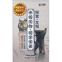 探索发现 中国文物国家宝藏 28DVD图片
