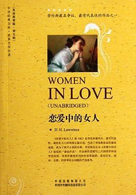 中译经典文库•世界文学名著:恋爱中的女人.pdf