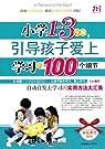 小学1-3年级引导孩子爱上学习的100个细节.pdf