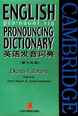 英语发音词典.pdf