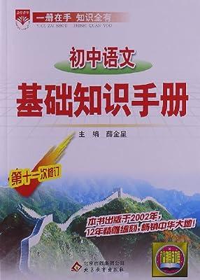 2013•金星教育•基础知识手册:初中语文.pdf