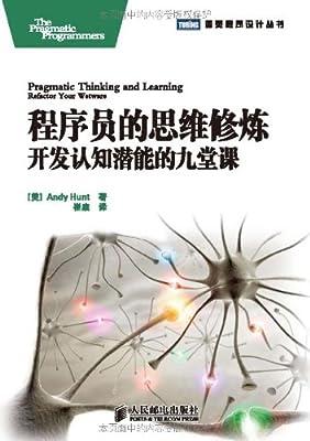 程序员的思维修炼:开发认知潜能的九堂课.pdf