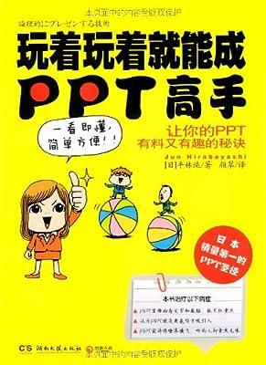 玩着玩着就能成PPT高手:日本销量第一的PPT圣经,让你的PPT有料又有趣的秘诀.pdf