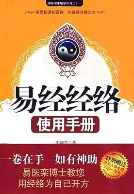 易经经络使用手册.pdf