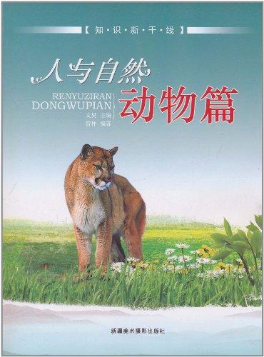 人与自然动物繁殖篇内容 人与自然动物繁殖篇版面 ...