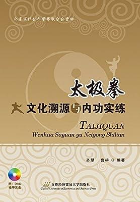 太极拳文化溯源与内功实练.pdf
