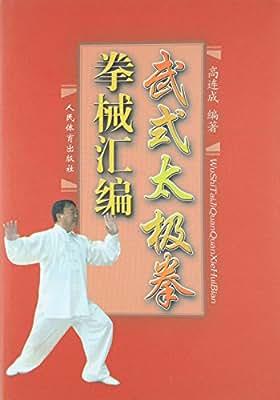 武式太极拳拳械汇编.pdf