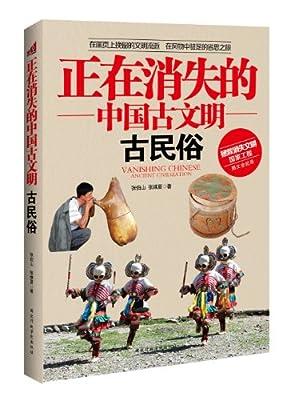 正在消失的中国古文明:古民俗.pdf