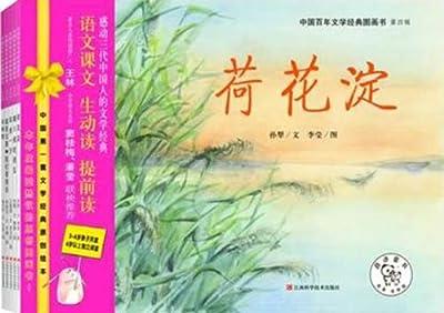 中国百年文学经典图画书.pdf