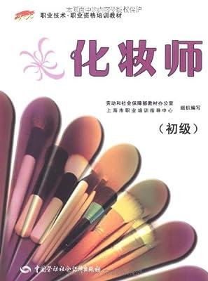 职业技术•职业资格培训教材•化妆师.pdf