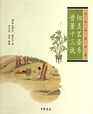 中华生活经典•阳羡茗壶系:骨董十三说.pdf