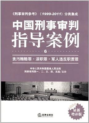 中国刑事审判指导案例6:贪污贿赂罪•渎职罪•军人违反职责罪.pdf