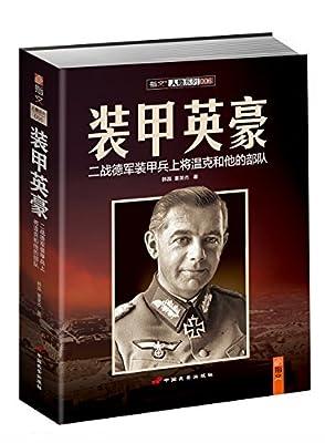 装甲英豪:二战德军装甲兵上将温克和他的部队.pdf