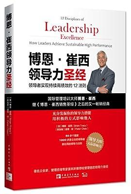 博恩·崔西领导力圣经:领导者实现持续高绩效的12法则.pdf