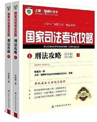 上律·指南针 2014国家司法考试攻略 1·刑法攻略 第六版 上下册.pdf