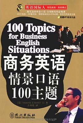 商务英语情景口语100主题.pdf