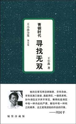 青铜时代寻找无双.pdf
