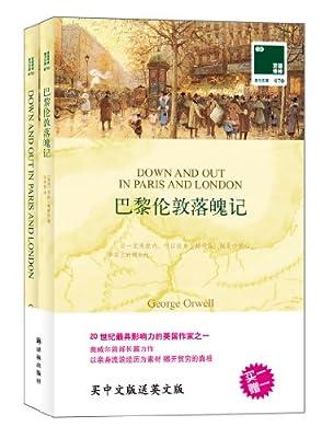 双语译林070:巴黎伦敦落魄记.pdf