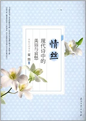 情丝:现代诗中的美丽与哀愁.pdf