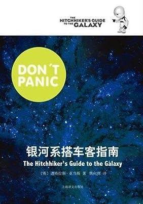 银河系搭车客指南.pdf