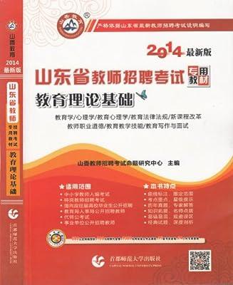 正版 2014最新版 山东省教师招聘考试专用教材 教育理论基础.pdf